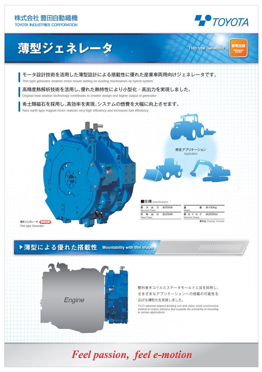 Thin generator (Written in Japanese)